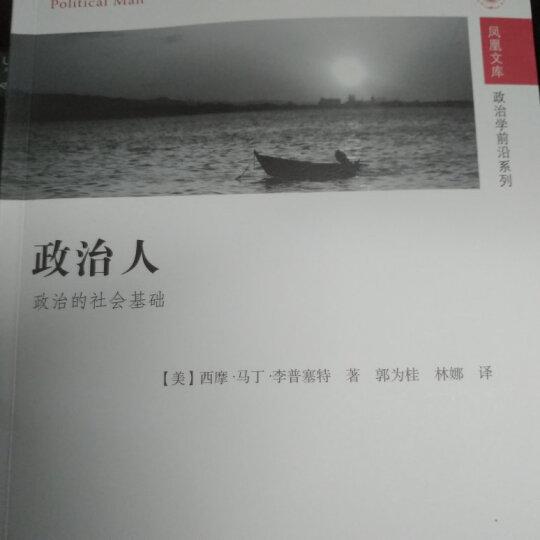 凤凰文库·政治学前沿系列·政治人:政治的社会基础 晒单图