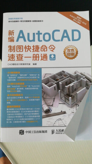 AutoCAD 2016中文版从入门到精通(异步图书出品) 晒单图