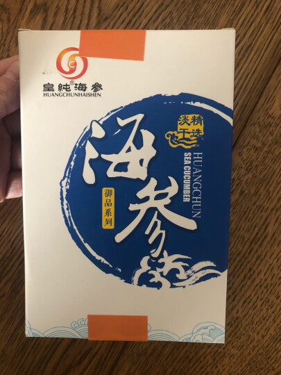皇纯 淡干海参 128g 15-20只 御品 威海刺参 生鲜海鲜水产海参干货年货礼品礼盒 晒单图