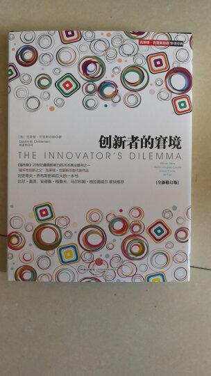 创新者的窘境 克莱顿 克里斯坦森 中信出版社图书 晒单图