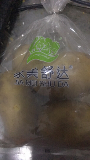 家美舒达 山东特产 土豆 约750g 洋芋 马铃薯  新鲜蔬菜 晒单图