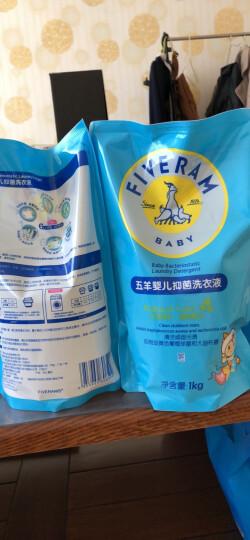 五羊(FIVERAMS)婴儿抑菌洗衣液8.4斤(1.2kg+1kg×3) 儿童洗衣液 内衣洗衣液 手洗洗衣液 洗衣液套装 晒单图