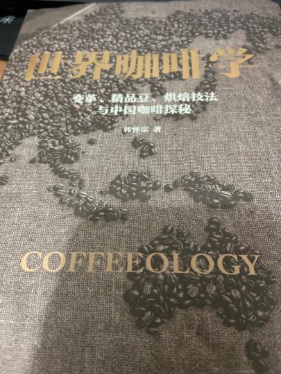 世界咖啡学:变革、精品豆、烘焙技法与中国咖啡探秘 晒单图