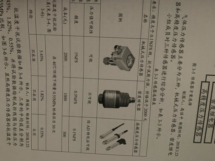 电气工程常用装置及开关控制柜制作加工技术(第2版) 晒单图