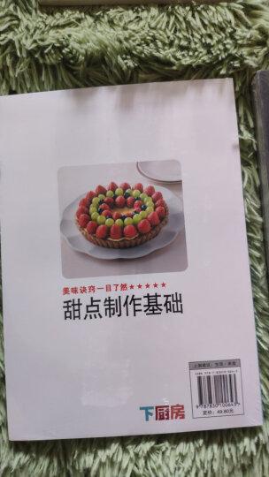 美味诀窍一目了然:甜点制作基础 晒单图