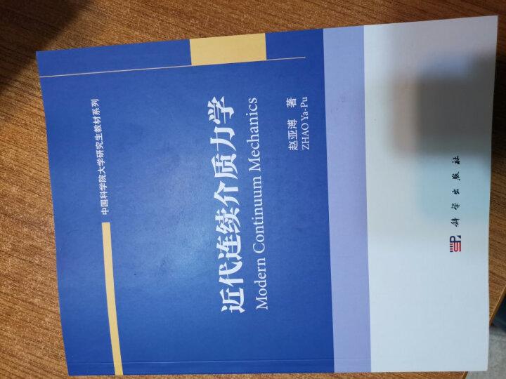 中国科学院大学研究生教材系列:近代连续介质力学 晒单图