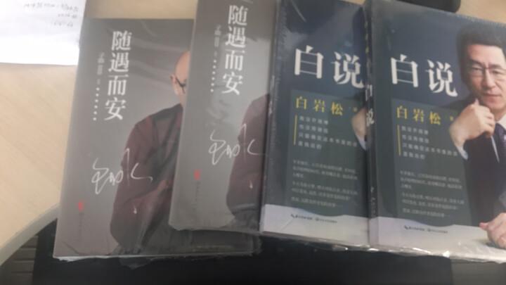 白说 白岩松+随遇而安 孟非(全2册)白岩松的书 自传书籍 晒单图