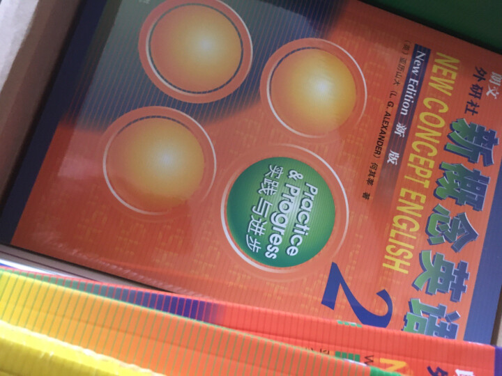 朗文·外研社·新概念英语1(学生用书)(盒装磁带版)(附磁带2盘) 晒单图