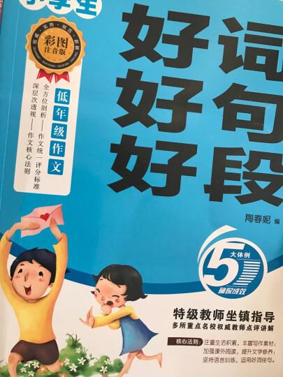 黄冈作文小学生作文书全套4册 三年级作文书 1-6年级满分作文优秀作文素材书 晒单图