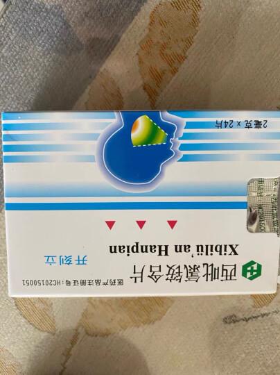 黄氏 开刻立 西吡氯铵含片 2mg*24片/盒 26元/盒】5盒 晒单图