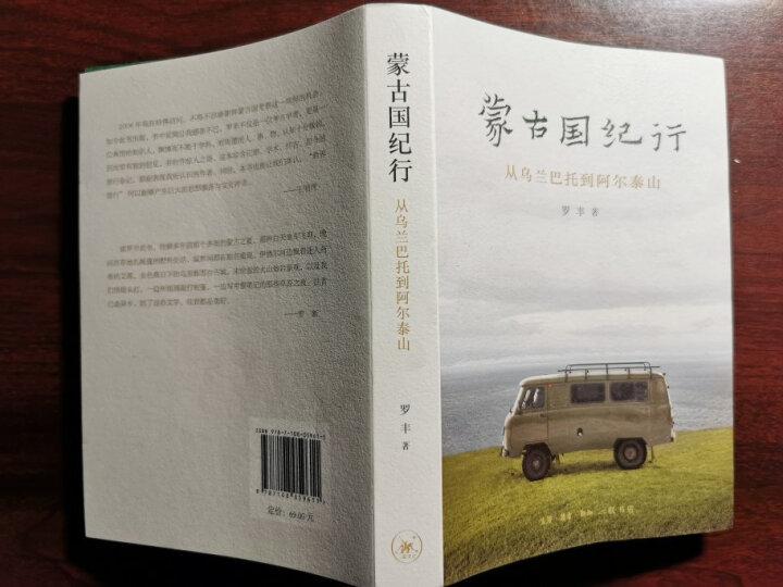 蒙古国纪行 晒单图