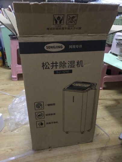 松井(SONGJING)家用除湿机 干衣/抽湿机 除湿量12升/天 起居室/地下室吸湿干燥机 节能轻音 晒单图