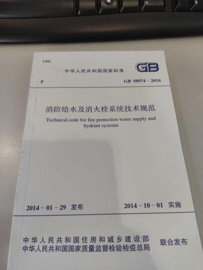 中华人民共和国国家标准:消防给水及消火栓系统技术规范(GB 50974-2014) 晒单图