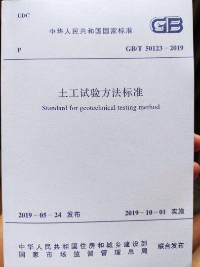 正版全新 【2019年新版】GB/T 50123-2019 土工试验方法标准 2019-10-01 晒单图