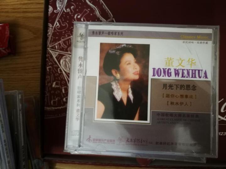 韩芝萍歌唱艺术集 晒单图