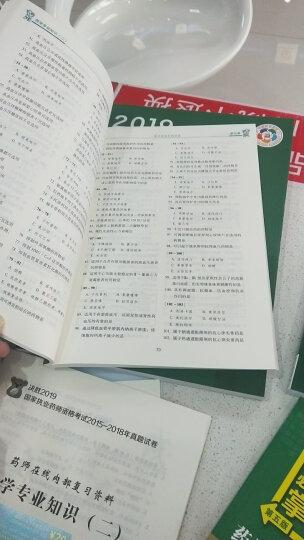 【西药】2019国家执业药师考试习题与解析 药学专业知识(二) 中国医药科技出版社 西药学二 晒单图