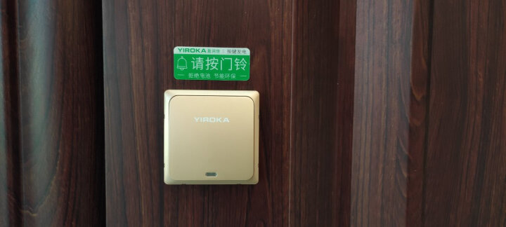 盈润佳(YIROKA )门铃 DQ-688 自发电门铃电子猫眼无线家用远距离智能防水一拖一电子遥控门铃 晒单图