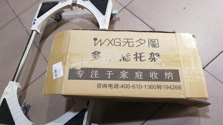 无夕阁(WXG) 移动洗衣机底座 洗衣机架 支架 托架 冰箱底座 置物架 晒单图