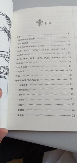 中医非物质文化遗产临床经典读本:幼科推拿秘书 晒单图