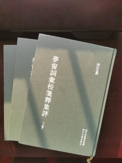 韩昌黎文集校注(精装)/中国古典文学丛书 晒单图