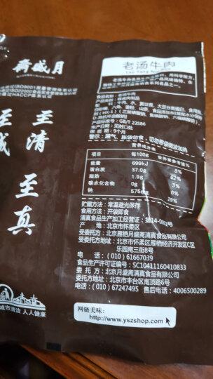 月盛斋 清真牛肉真空包装即食熟食 中华老字号 红烧牛腱200g 晒单图