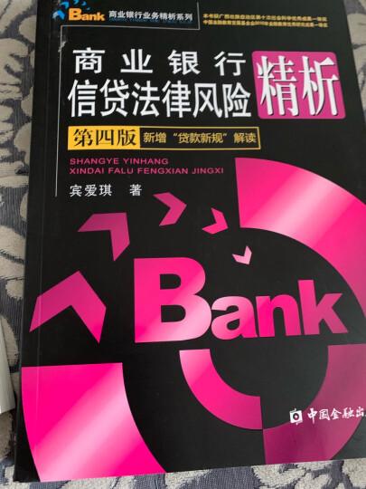 商业银行信贷法律风险精析(第4版) 晒单图