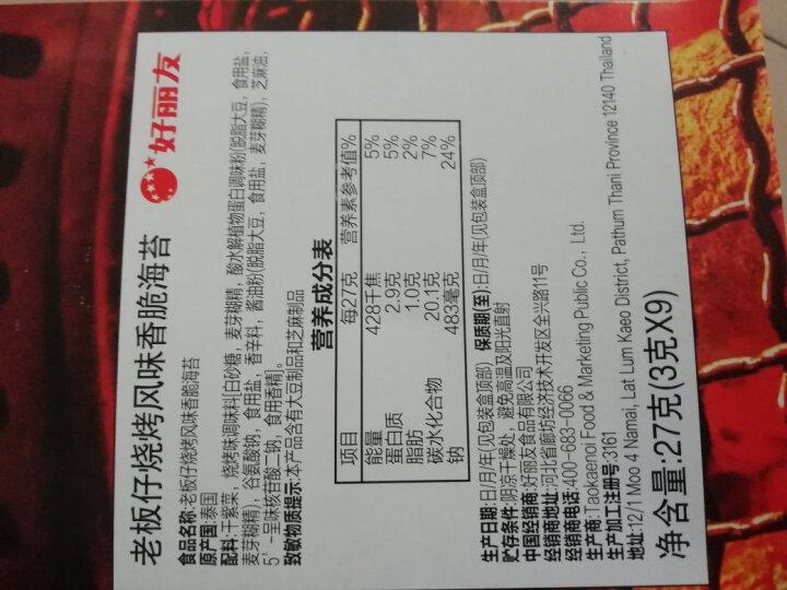 老板仔(Tao Kae Noi)海苔卷烧烤味 烤制 泰国进口 脆紫菜 休闲零食 独立包装3g*9条 晒单图