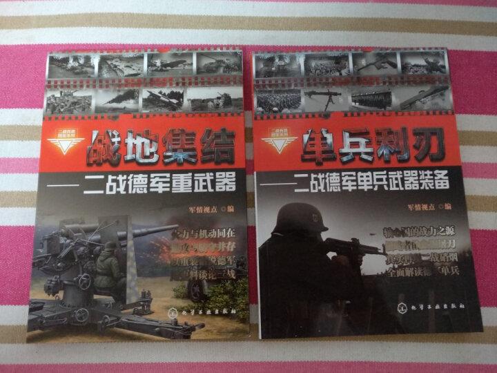 二战兵器图鉴系列·战地集结:二战德军重武器 晒单图