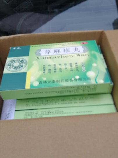 龙泰 荨麻疹丸 4袋 湿疹药 荨麻疹 皮肤瘙痒 止痒 10盒装 晒单图