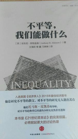 不平等,我们能做什么 中信出版社 晒单图