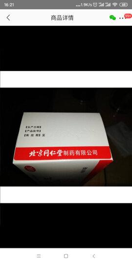 同仁堂 二妙丸 12袋 北京同仁堂 晒单图