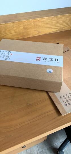 天之红 四大徽茶礼盒安徽特产茶叶组合装275g 晒单图