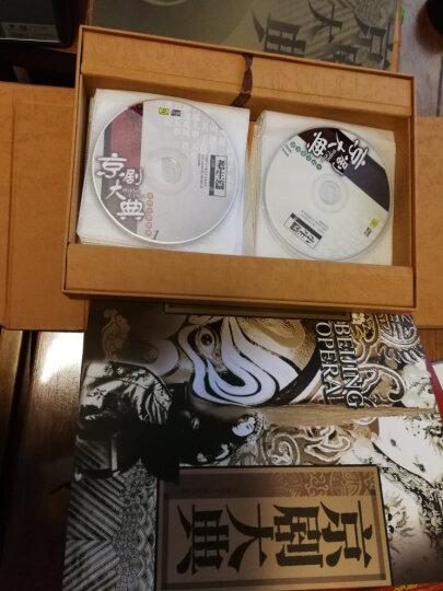 京剧大典(26CD) 晒单图