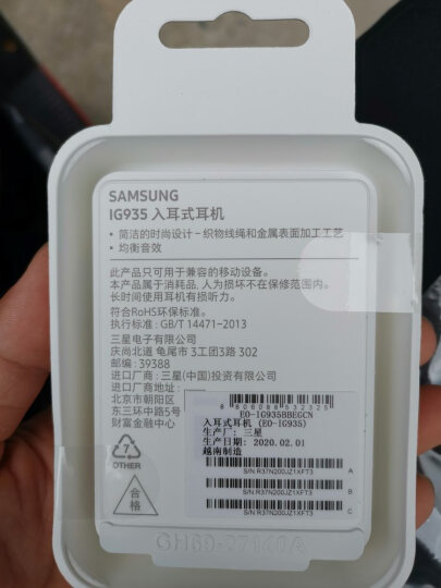 三星耳机原装 iG935耳机 Note8 s10 S8 S7 S9 线控 音乐耳机 通话入耳式耳机 白色 晒单图