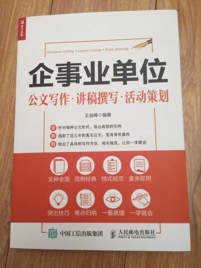 企事业单位公文写作 讲稿撰写 活动策划 晒单图