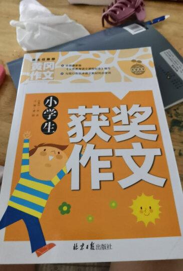 小学生同步作文5年级 黄冈作文 班主任推荐作文书素材辅导五年级10-11岁适用满分作文大全 晒单图