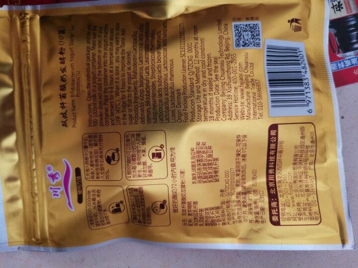 川秀5大包双歧杆菌10菌酸奶发酵菌酸奶菌粉发酵粉发酵剂 晒单图