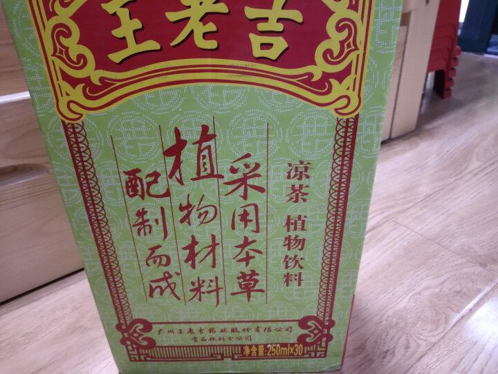 王老吉 凉茶 植物饮料 绿盒装清凉茶饮料 250ml*30盒 整箱水饮 中华老字号 晒单图