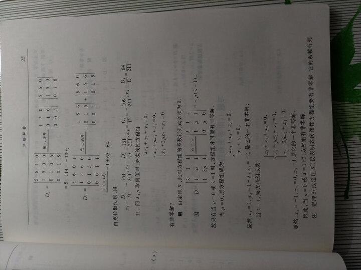 工程数学线性代数(第五版) 晒单图