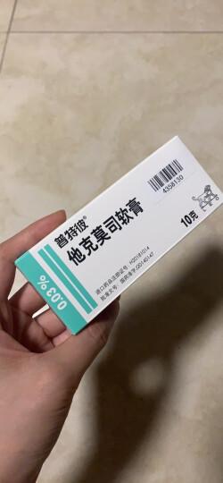 普特彼 他克莫司软膏(外)(0.03%)10g/支 适应于特应性皮炎湿疹 晒单图