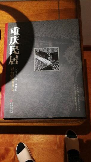 重庆民居 晒单图