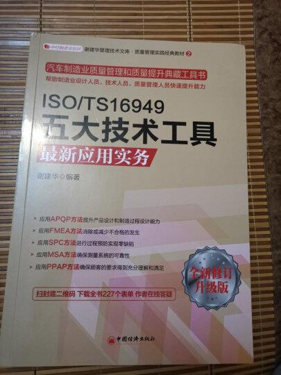 ISO/TS16949五大技术工具最新应用实务(最新版) 晒单图