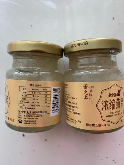 养悦心 即食浓缩冰糖燕窝(固形物含量99%) 75克 老人孕妇燕窝 晒单图