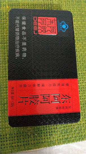 东阿阿胶  东阿阿胶片240g阿胶块 红标铁盒装 阿胶糕桃花姬原料 养生 增强免疫 晒单图