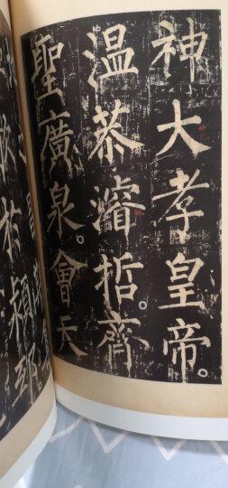 三名碑帖04·中国古代书法名家名碑名本丛书:王献之楷书洛神赋十三行 晒单图