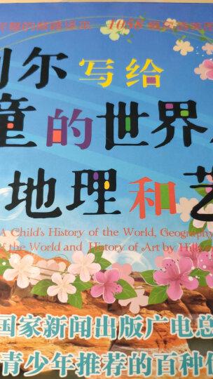 全彩高清全译本:希利尔写给儿童的世界历史+世界地理+艺术史(套装3册) 晒单图