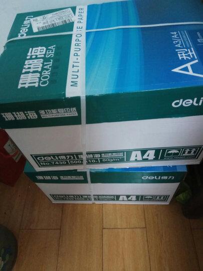 得力(deli)莱茵河 70g A3 复印纸 中高档打印纸 500张1包 单包装 晒单图