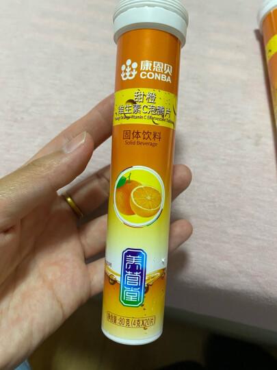 康恩贝 维生素c泡腾片 VC果味饮品蓝莓味 4g*20片 成人儿童 晒单图