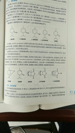 天然药物化学(第7版/本科药学/配增值) 晒单图