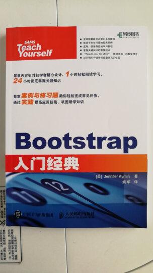 Bootstrap入门经典(异步图书出品) 晒单图